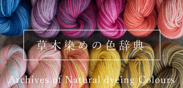 草木染めの色辞典