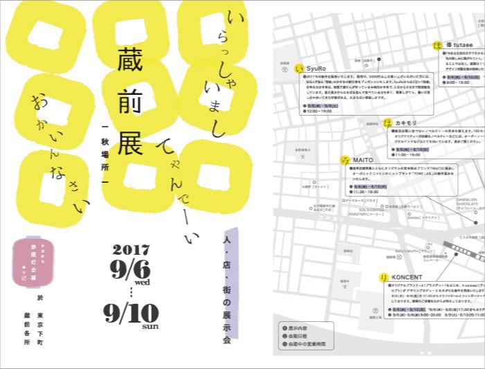 9/6~9/10 蔵前展 -秋場所-
