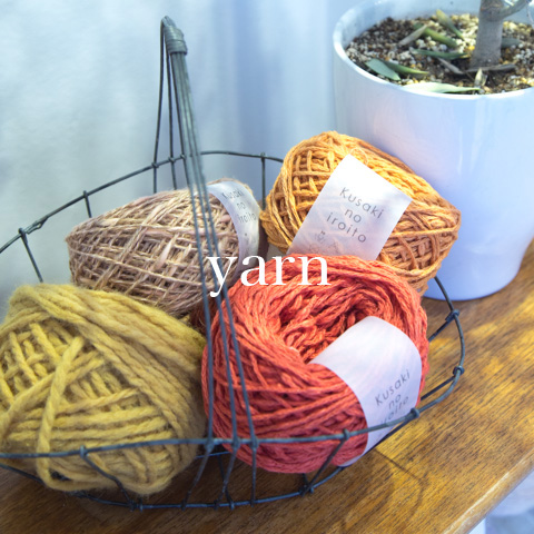 | 草木の色糸