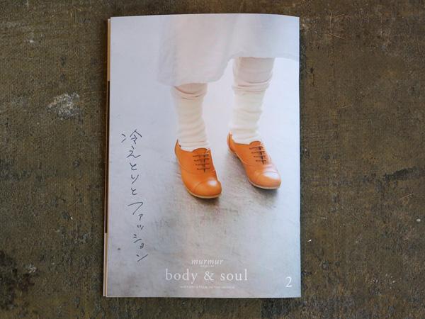 別冊murmur magazine body&soul2 冷えとりとファッション