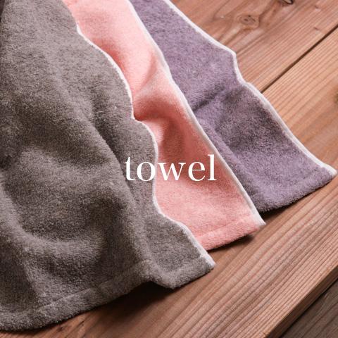 | 今治で織った草木染タオル