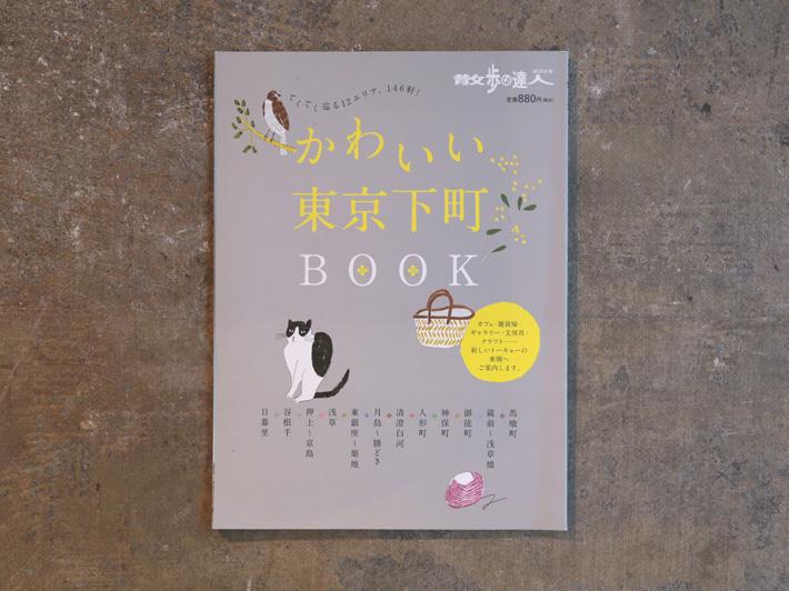 かわいい東京下町BOOK