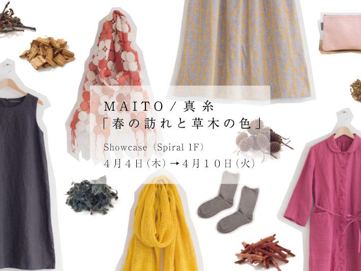 Spiral Showcase「春の訪れと草木の色」4/4(木)~ 4/10(火)