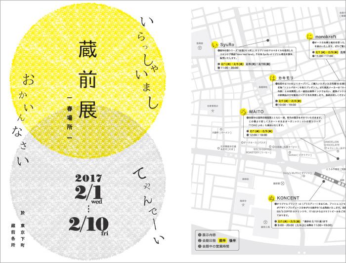 蔵前展 2017 MAITO