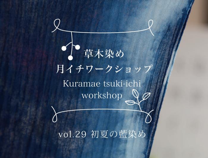 6/19・20 蔵前 草木染めワークショップ ~初夏の藍染め〜