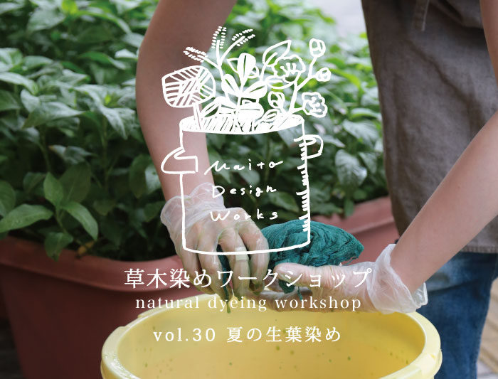 藍の生葉染め ワークショップ MAITO