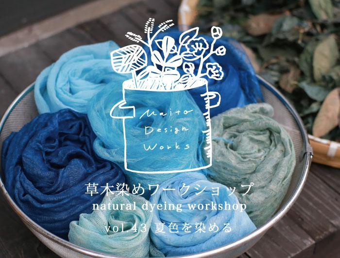 8/26・27 蔵前 草木染めワークショップ ~夏色を染める~