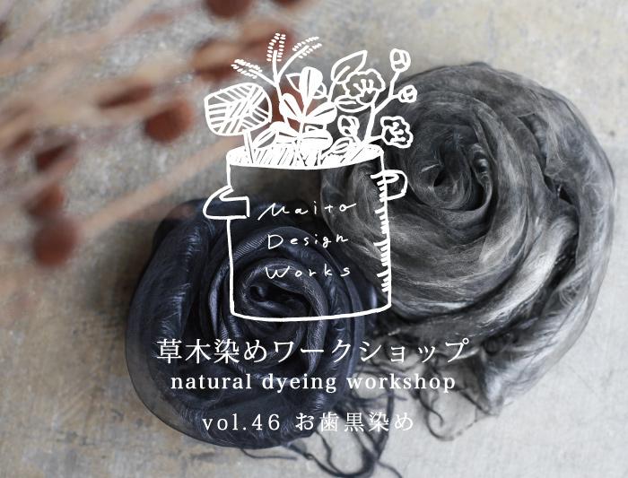 11/18・19 蔵前 草木染めワークショップ ~お歯黒染め~