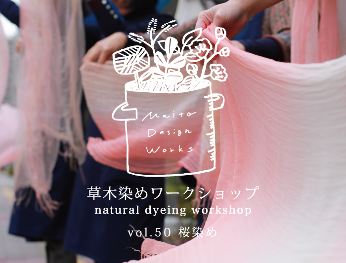 3/10・11 蔵前 草木染めワークショップ ~桜染め~