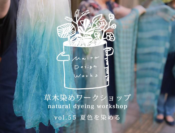 8/4・5 蔵前 草木染めワークショップ~夏色を染める~