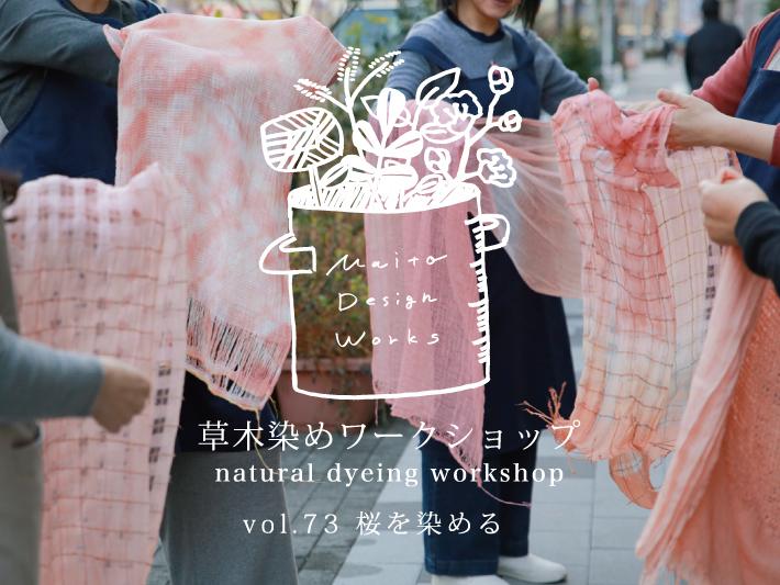 2/8・9 蔵前 草木染めワークショップ~桜を染める~