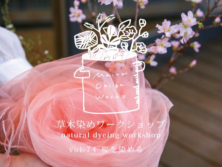 3/22・23 蔵前 草木染めワークショップ~春色を染める~