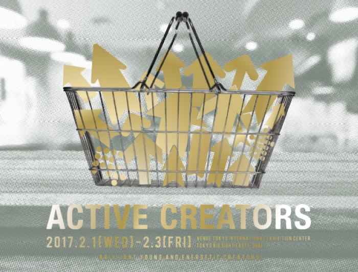 2/1・2・3 東京インターナショナル・ギフト・ショー春2017 ACTIVE CREATORS