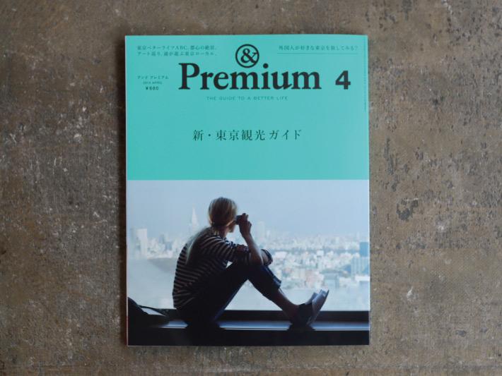 premium4 東京観光ガイド