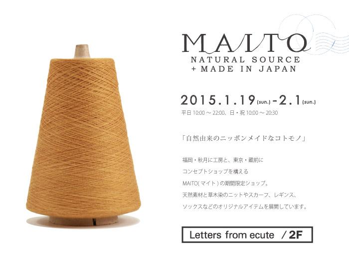 エキュート品川 MAITO期間限定ショップ 1/19(日)~2/1(日)