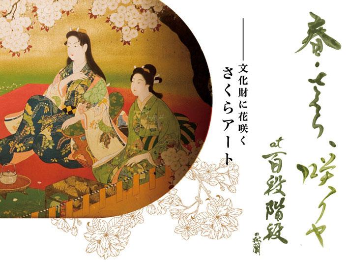 3/28 – 4/22 春・さくら、咲クヤ at 百段階段