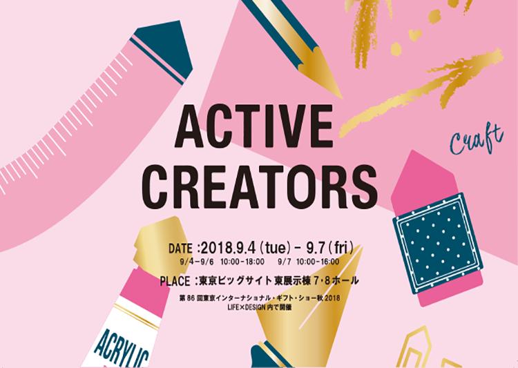 9/4~9/7  東京インターナショナル・ギフト・ショー秋2018 ACTIVE CREATORS