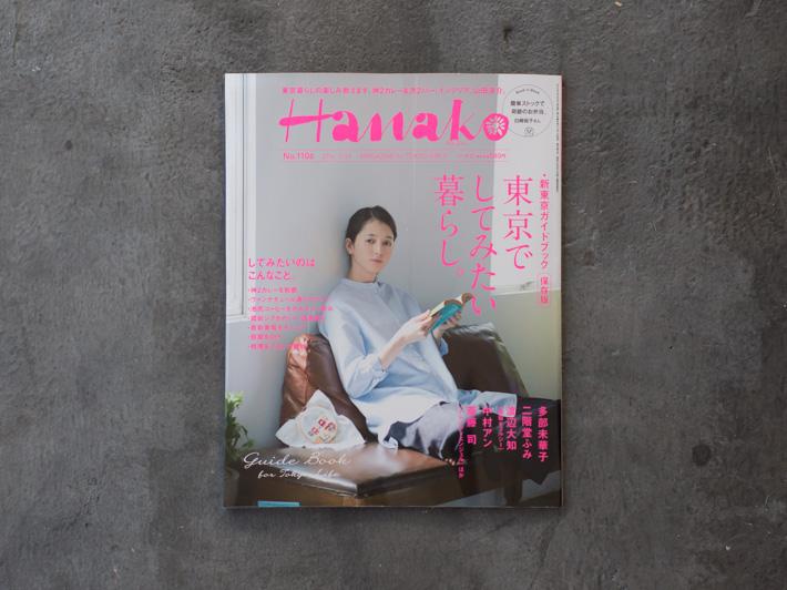 Hanako No.1106