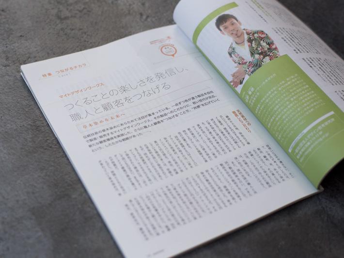 MAITO 月刊ビジネスサミット 掲載誌