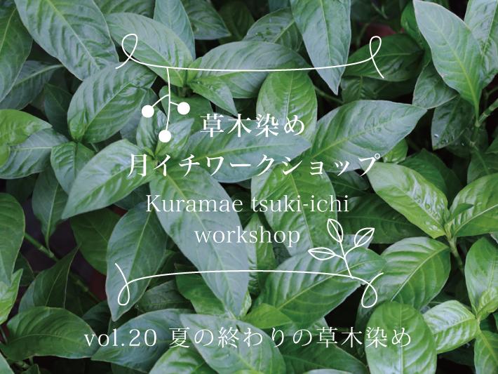 9/13 蔵前 草木染めワークショップ 〜夏の終わりの草木染め〜