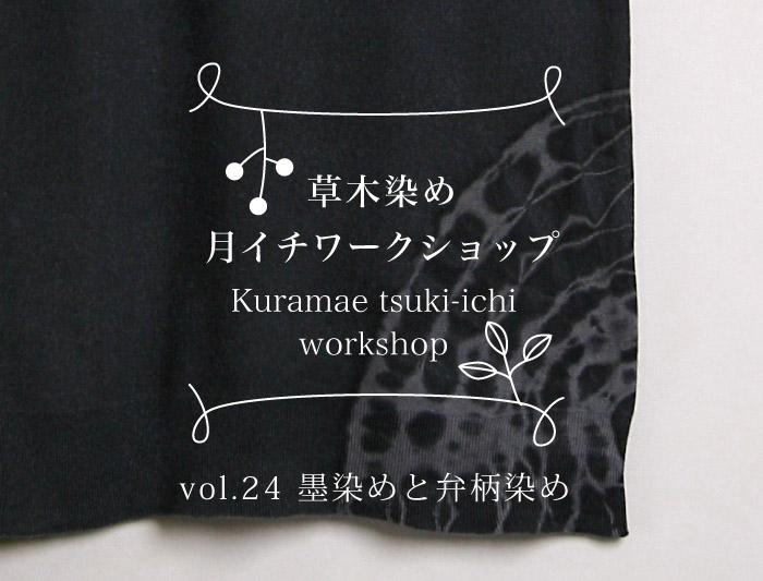 1/10・21 蔵前 草木染めワークショップ 〜墨染めと弁柄染め〜