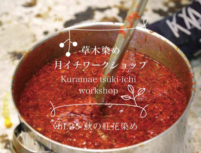 2/13・14 蔵前 草木染めワークショップ 〜紅花染め〜