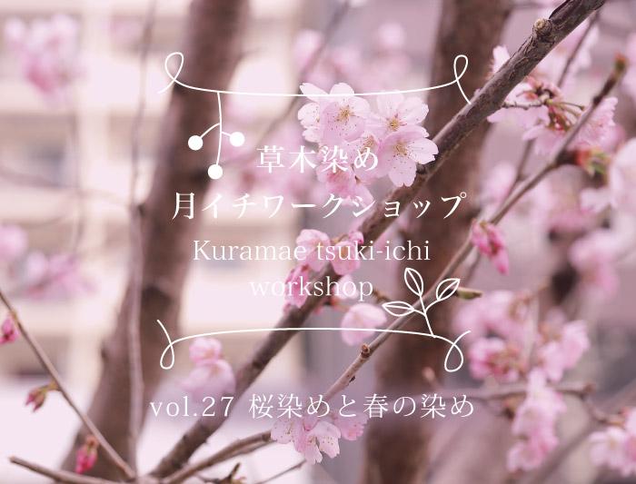 4/3・4・23 蔵前 草木染めワークショップ 〜桜染めと春の染め〜