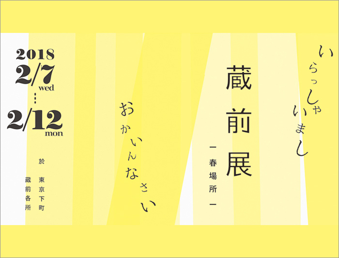 2/7~2/12 蔵前展 -春場所-
