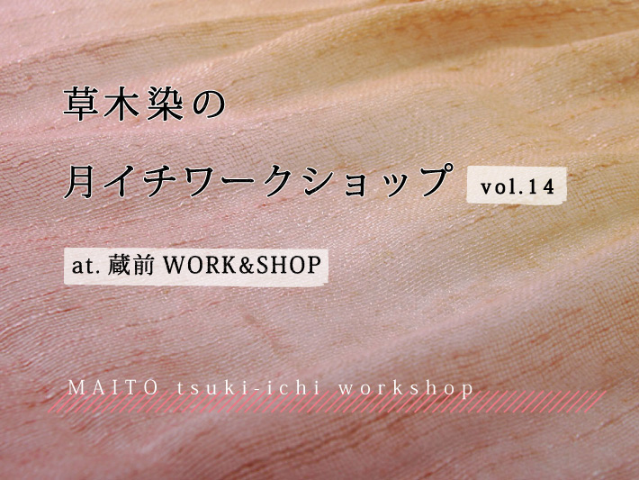 3/8 蔵前 草木染ワークショップ 〜桜染め〜