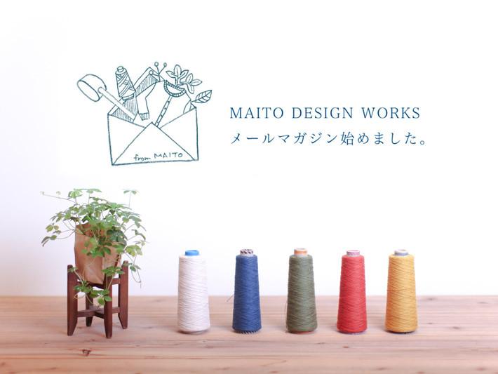 MAITO 草木染め メールマガジン