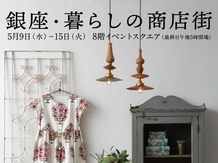 松屋銀座 「銀座・暮らしの商店街」5/9(水)~ 5/15(火)