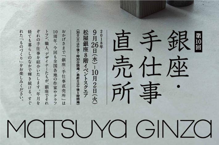 matsuyaginza201809