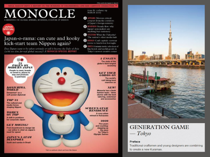 MONOCLE JAPAN SPECIAL