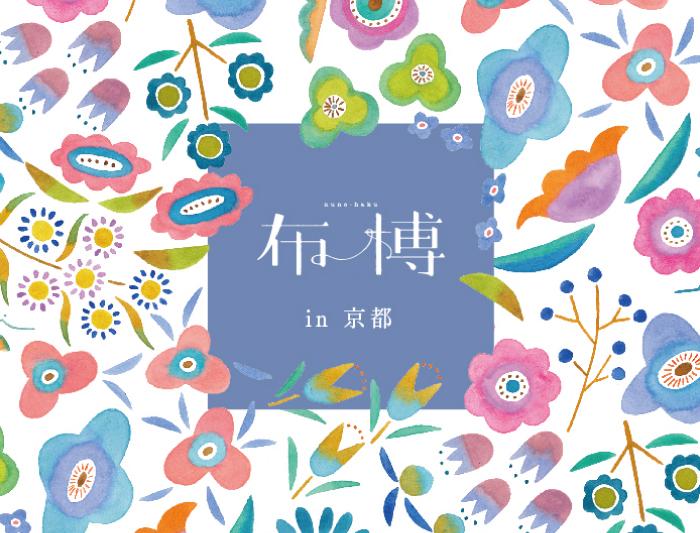 2/3・4 布博 in 京都 vol.4