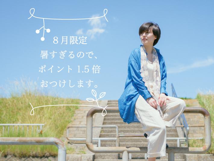 MAITO 8月ポイントアップキャンペーン