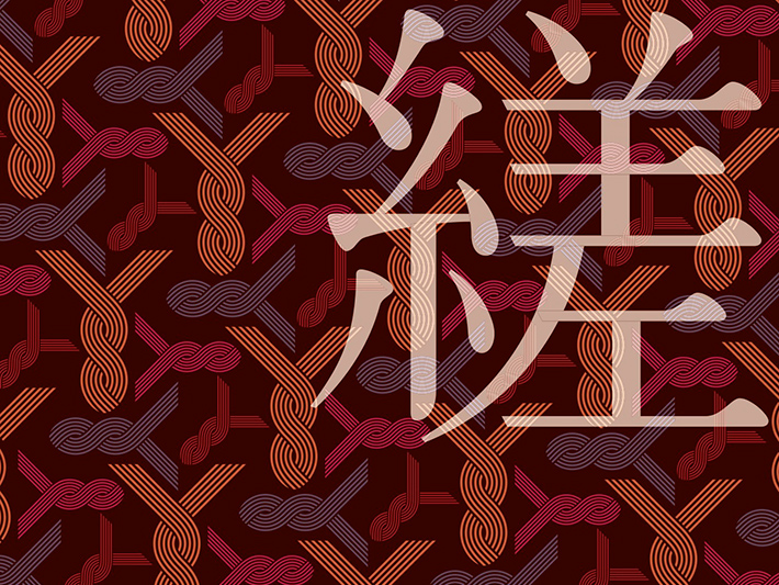 東京藝術大学 染織講座開設50周年記念展 縒