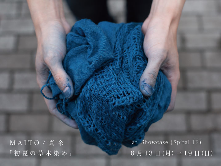 Spiral Showcase 「初夏の草木染め」 6/13(月)~6/19(日)