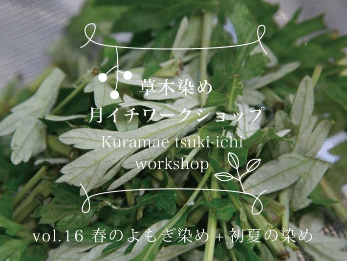 5/10 蔵前 草木染めワークショップ 〜よもぎ染め〜