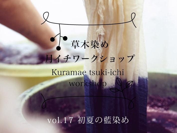 6/14 蔵前 草木染めワークショップ 〜初夏の藍染め〜