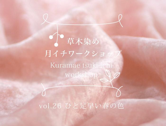 3/7・8・20 蔵前 草木染めワークショップ 〜桜染め〜