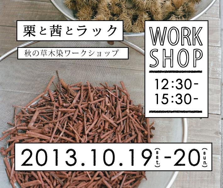 10/19・20 秋の草木染ワークショップ at.2k540 のお知らせ