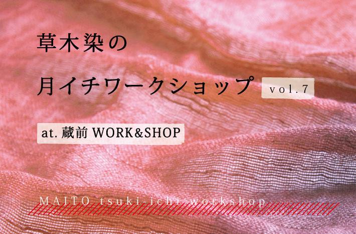 8/3(土)蔵前 草木染の月イチワークショップ 〜紅花染め〜