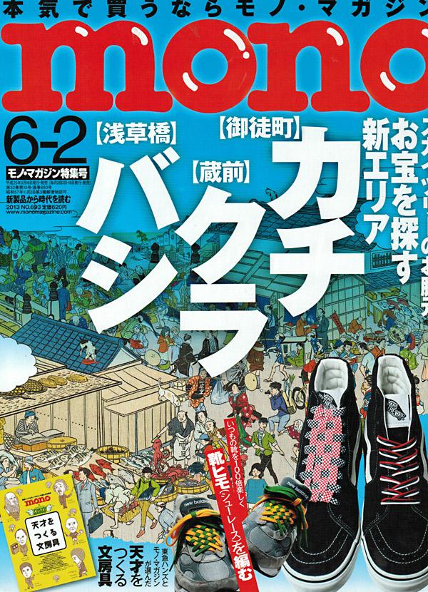 モノ・マガジン 2013年6月2日特集号