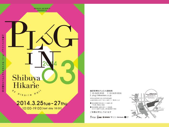 PLUGIN20143月展  3/25・26・27