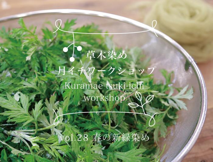 5/9 蔵前 草木染めワークショップ ~春の新緑染め〜