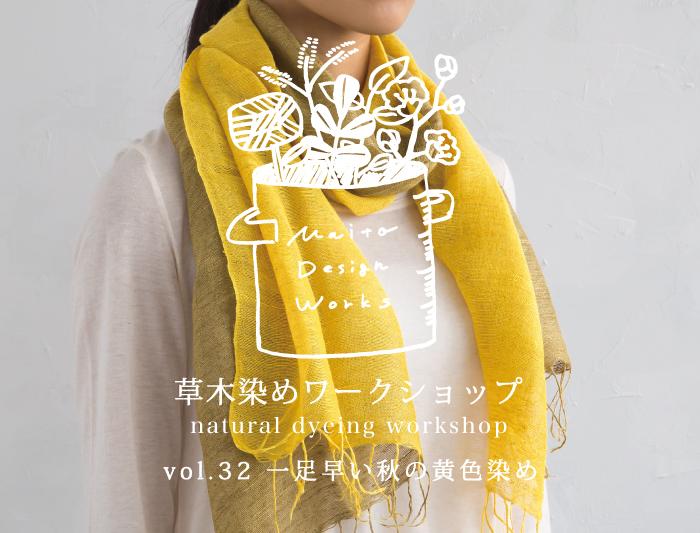 9/18・19 蔵前 草木染めワークショップ ~一足早い秋の黄色染め〜