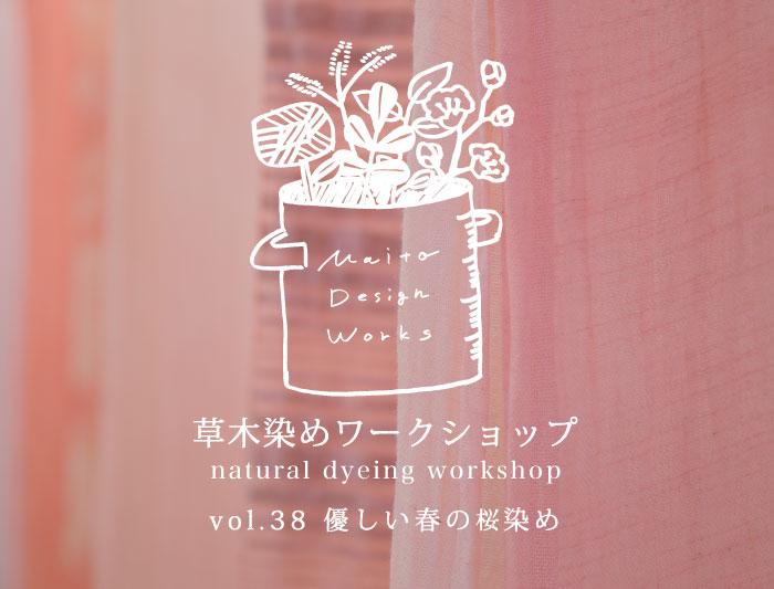 3/19 蔵前 草木染めワークショップ ~桜染め〜