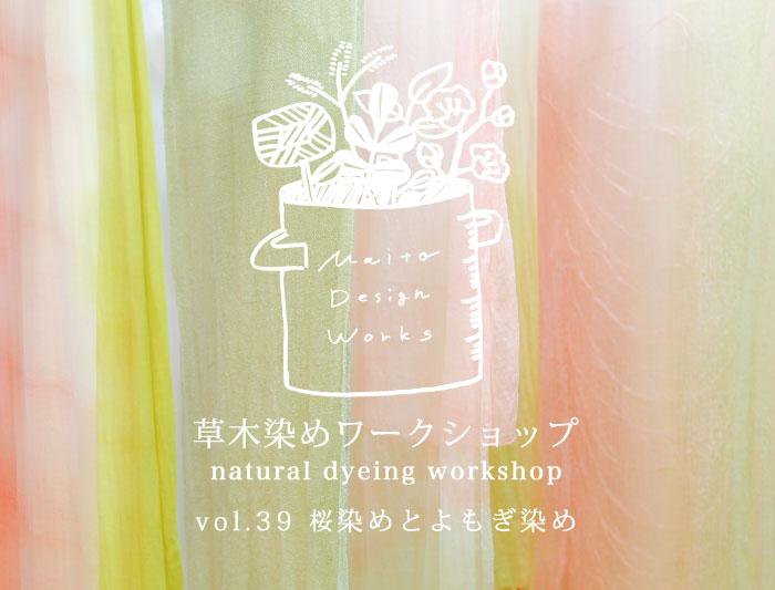 4/9 蔵前 草木染めワークショップ ~桜染めとよもぎ染め〜