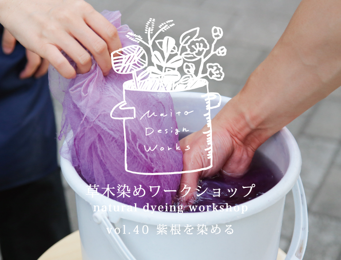 5/13・14 蔵前 草木染めワークショップ ~紫根を染める~