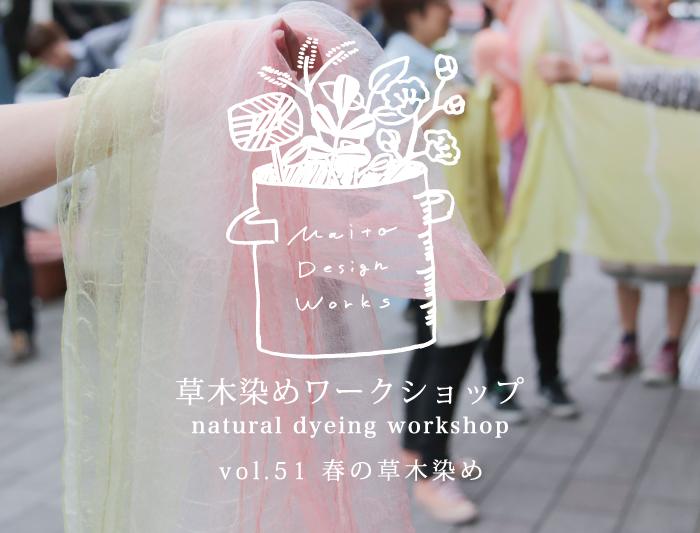 4/8 蔵前 草木染めワークショップ ~春の草木染め~